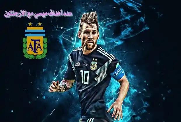 ميسي,أهداف ميسي,ليونيل ميسي,ميسي الأرجنتين,جميع أهداف ليونيل ميسي مع الأرجنتين * 55 هدف,اهداف,عدد أهداف ميسي,جميع اهداف ميسي,اهداف ميسي,عدد أهداف ميسي في مسيرته,اجمل اهداف ميسي,أهداف ميسي مع برشلونة,الارجنتين,أهداف,كل أهداف ميسي المئوية في مسيرته الكروية مع برشلونة,الأرجنتين,تشكيلة الأرجنتين بقيادة ميسي,ميسي و الارجنتين,ميسي في الارجنتين,منتخب الأرجنتين,اروع اهداف ميسي,عدد أهداف رونالدو,عدد أهداف كريستيانو رونالدو,جميع اهداف ميسي ال700,جنون المدربين على اهداف ميسي,عدد أهداف بيليه