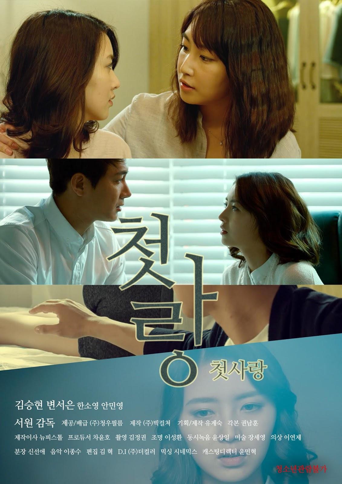 First Love Full Korea 18+ Adult Movie Online Free