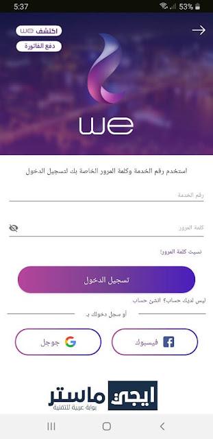 كيفية استخدام تطبيق My WE