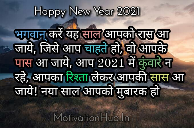 Happy New Year Shayari Hindi 2021 | Best New Year Wishes In Hindi