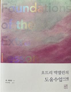 Foundations: Koreaanse uitgave