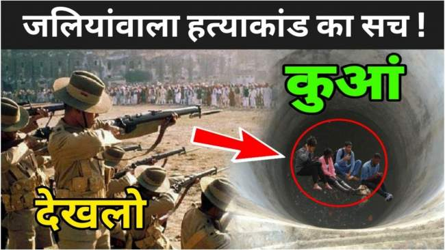 film based on jalliawalabagh massacre
