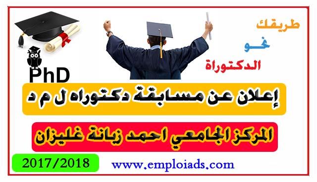 إعلان عن مسابقة دكتوراه ل م د بالمركز الجامعي احمد زبانة ولاية غليزان 2017/2018