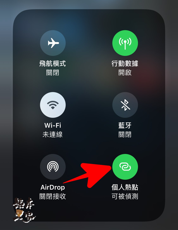 iPhone 11 Pro網路熱點分享後發覺網路連線變慢或連不上個人熱點之解決方式