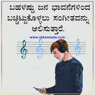 music Interesting Psychological Facts in Kannada