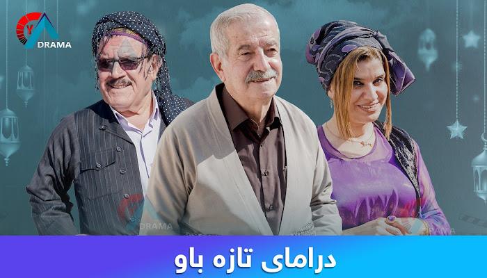 Dramay Taza Baw Alqay 8