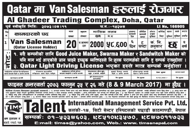 Jobs in Qatar for Nepali, Salary Rs 58,600