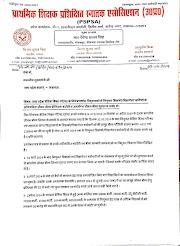 PSPSA, LIC, DEMAND : परिषदीय शिक्षकों / शिक्षामित्रों की सैंकड़ो करोड़ की अनियमित जीवन बीमा प्रीमियम कटौती एवं अपर्याप्त बीमा कवर के सम्बन्ध में आवश्यक कार्यवाही हेतु PSPSA का मा0 मुख्यमंत्री को पत्र देखें