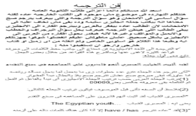 مذكرة فن الترجمة للثانوية العامة مستر عصام الجاويش - موقع درس انجليزى