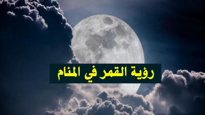 رؤية القمر في المنام للعزباء والمتزوجة والحامل