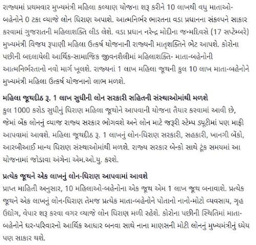 Mukhyamantri Mahila Utkarsh Yojana - Rs 1 lakh Loans 0% interest 1