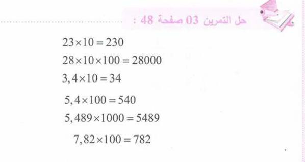 حل تمرين 3 صفحة 48 رياضيات للسنة الأولى متوسط الجيل الثاني
