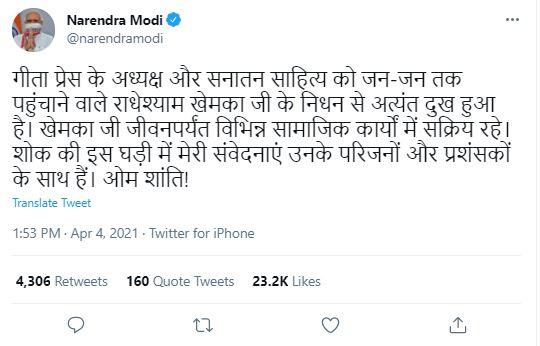 प्रधानमंत्री नरेन्द्र मोदी ने गीता प्रेस के अध्यक्ष राधेश्याम खेमका के निधन पर शोक व्यक्त किया  प्रधानमंत्री श्री नरेन्द्र मोदी ने गीता प्रेस के अध्यक्ष राधेश्याम खेमका जी के निधन पर दुख व्यक्त किया है