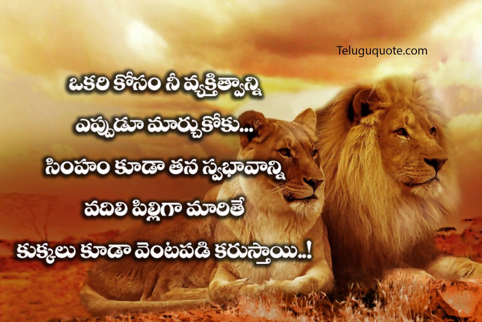 Motivational Quotes Telugu