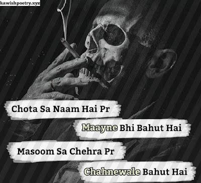 Attitude Poetry In Urdu 2 Lines