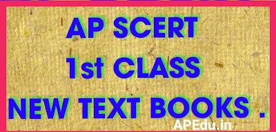AP SCERT 1st CLASS NEW TEXT BOOKS DOWNLOAD.