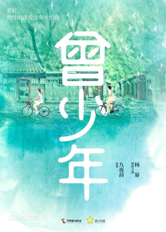 Once Young (Drama 2021)