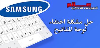 حل مشكلة لوحة مفاتيح Keyboard لا تعمل في سامسونج Samsung