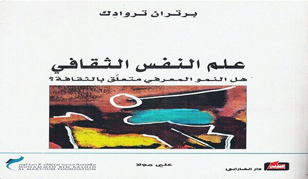 تحميل كتاب علم النفس الثقافي  pdf