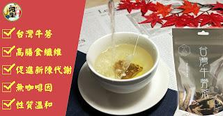 育聖園地 黃金牛蒡茶 高膳食纖維 促進新陳代謝 無咖啡因 性質溫和