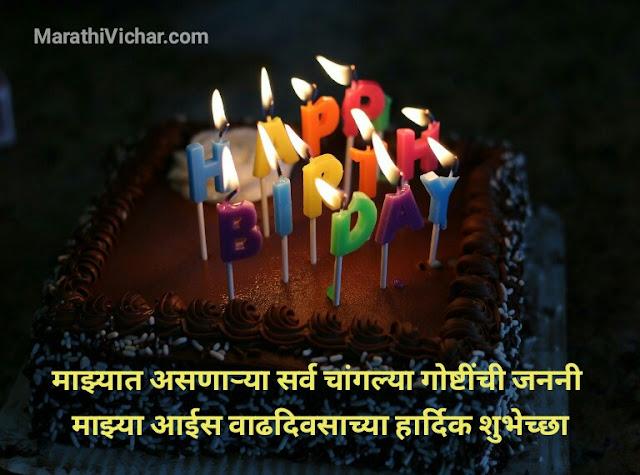 happy birthday mom whatsapp status in marathi