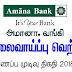 Vacancy In Amana Bank