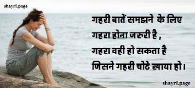 Best Hindi Photo Shayari for Lover-Sad Shayari
