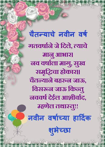 happy new year 2018 wishes sms messages in marathi