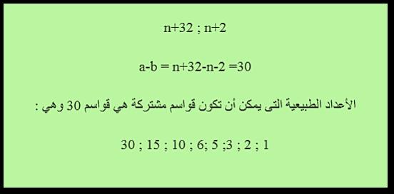 حل التمرين 16 صفحة 14 من الكتاب المدرسي للسنوات الرابعة متوسط - الجيل الثاني
