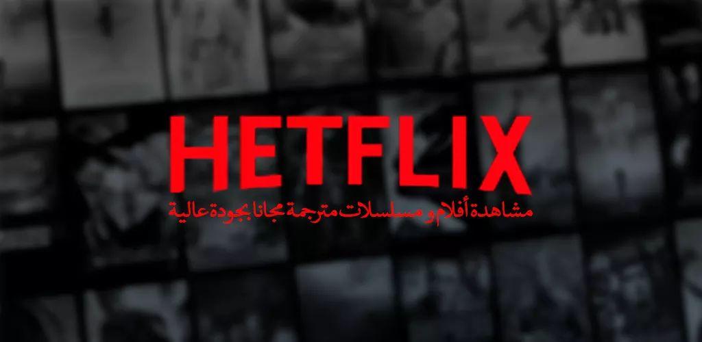 تحميل أفضل تطبيق مشاهدة الأفلام 2021 والمسلسلات مترجمة مجانا