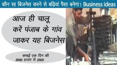 पंजाब के गांव में  संधारे वाले देसी बिस्किट बनाने का घरेलू उद्योग ऐसे आरंभ करें