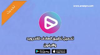 تحميل تطبيق هادف ، تنزيل تطبيق هادف لمشاهدة المسلسلات و الافلام و القنوات