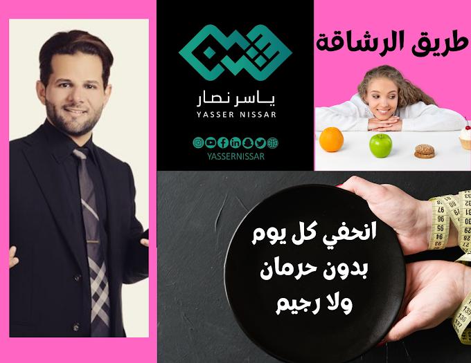 عيادات تخفيف الوزن بجدة.. للحجز في برنامج طريق الرشاقة مركز ياسر نصار  0557373131