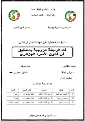 مذكرة ماستر: فك الرابطة الزوجية بالتطليق في قانون الأسرة الجزائري PDF