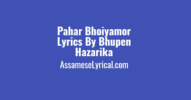 Pahar Bhoiyamor Lyrics
