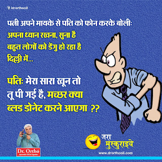 Best Funny Jokes - Hindi