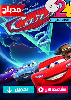 مشاهدة وتحميل فيلم برق بنزين الجزء الثاني Cars 2 2011 مدبلج عربي