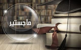 ما هو نظام العلامات في الجامعات الاردنية