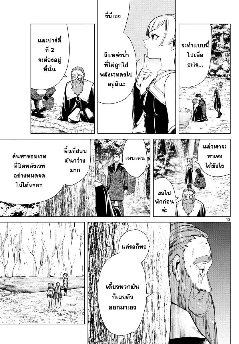อ่านการ์ตูน Sousou no Frieren ตอนที่ 40 หน้าที่ 13
