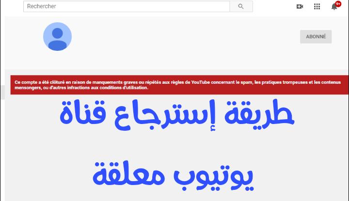 طريقة إسترجاع قناة يوتيوب معلقة