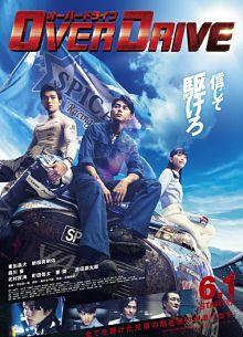 Sinopsis pemain genre Film Over Drive (2018)