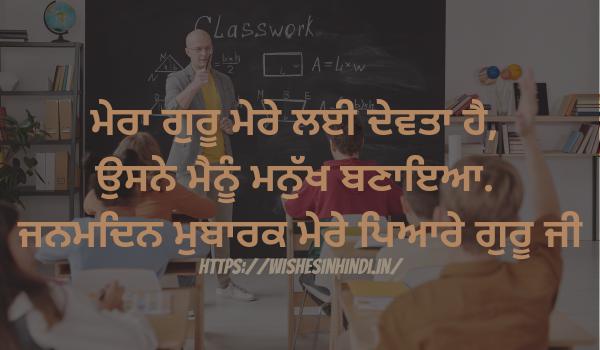 Happy Birthday Wishes In Punjabi For Teacher