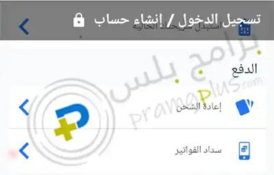 خدمات الدفع تطبيق موبايلي