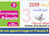 دليل و جذاذات mes apprentissages en français 2019 - المستوى الثالث ابتدائي