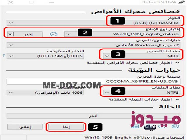 تحميل برنامج rufus عربي