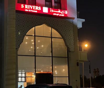 مطعم 5 ريفرز جدة | المنيو الجديد واوقات العمل