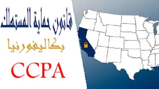 قانون خصوصية المستهلك في كاليفورنيا (CCPA)