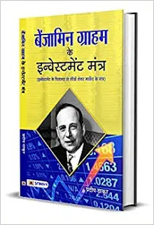 benjamin graham ke investment mantra hindi by pradeep thakur,business books in hindi, finance books in hindi, investment in hindi, money management books in hindi