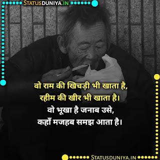 Roti Shayari Status In Hindi 2021, वो राम की खिचड़ी भी खाता है,  रहीम की खीर भी खाता है।   वो भूखा है जनाब उसे,  कहाँ मजहब समझ आता है।