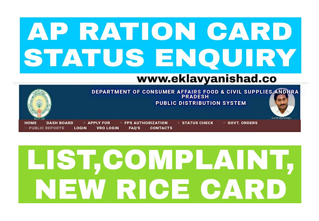 AP-RATION-CARD-STATUS-ENQUIRY